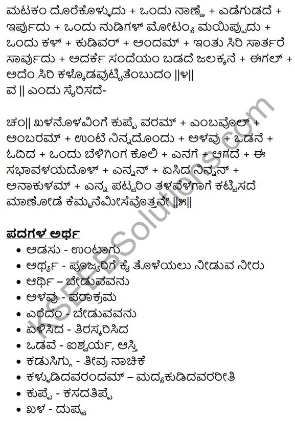 Siri Kannada Text Book Class 10 Solutions Padya Chapter 8 Kemmane Meesevottane 8