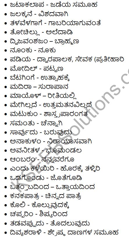 Siri Kannada Text Book Class 10 Solutions Padya Chapter 8 Kemmane Meesevottane 9