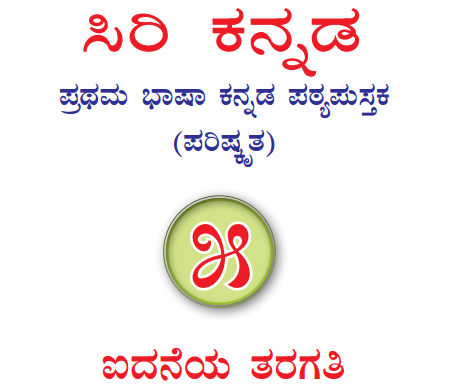 Siri Kannada Text Book Class 5 Solutions 1st Language