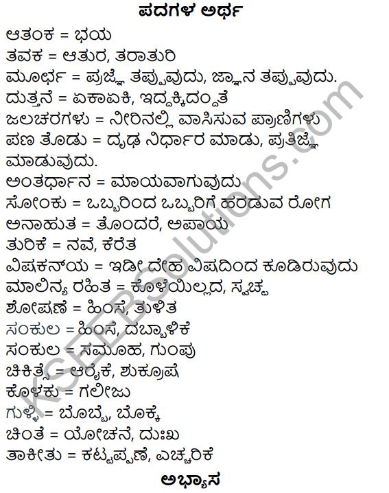 Siri Kannada Text Book Class 5 Solutions Gadya Chapter 2 Nadiya Alalu 1