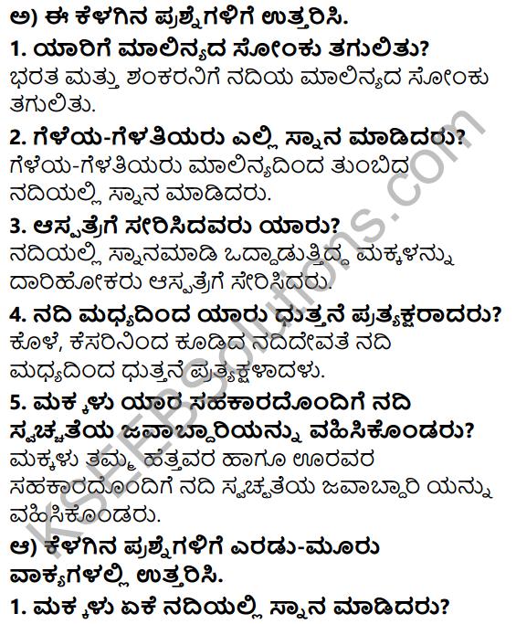 Siri Kannada Text Book Class 5 Solutions Gadya Chapter 2 Nadiya Alalu 2