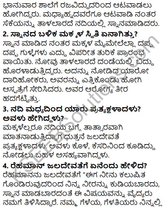 Siri Kannada Text Book Class 5 Solutions Gadya Chapter 2 Nadiya Alalu 3
