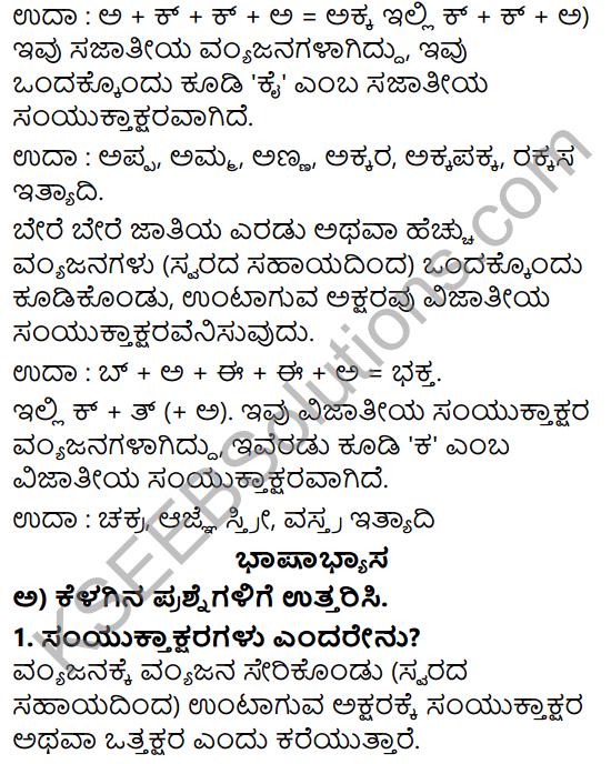 Siri Kannada Text Book Class 5 Solutions Gadya Chapter 2 Nadiya Alalu 6