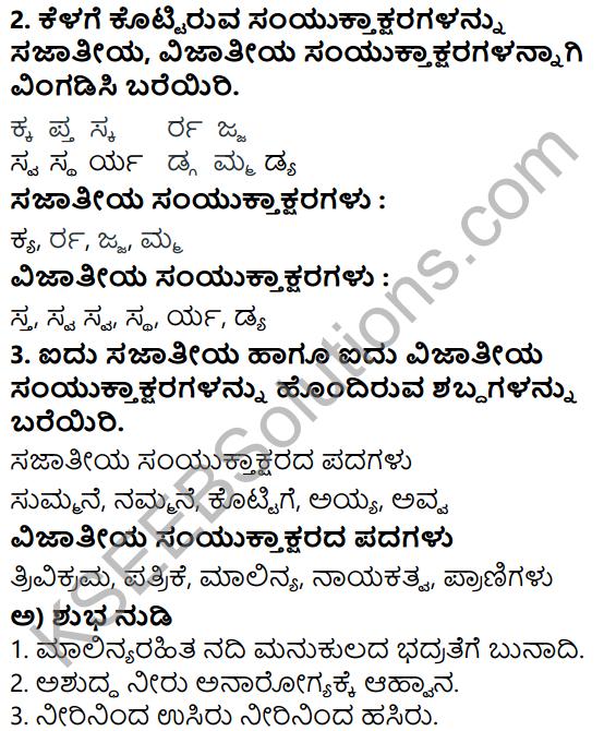 Siri Kannada Text Book Class 5 Solutions Gadya Chapter 2 Nadiya Alalu 7