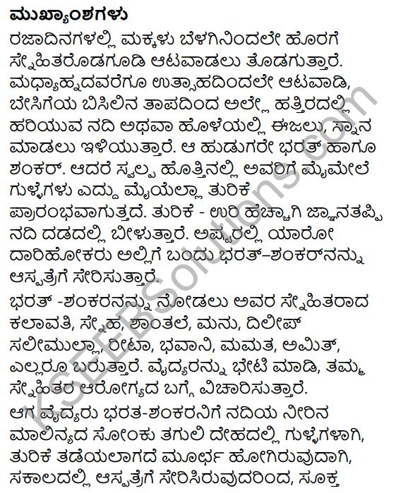 Nadiya Alalu Summary in Kannada 8
