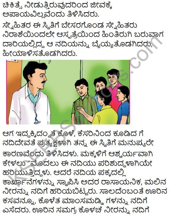 Nadiya Alalu Summary in Kannada 9