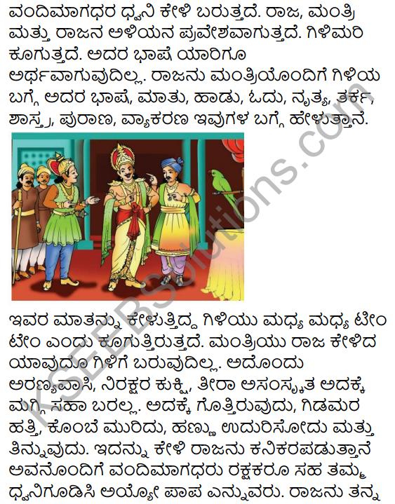 Panjara Saale Summary in Kannada 12