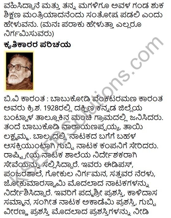 Panjara Saale Summary in Kannada 14