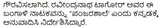 Panjara Saale Summary in Kannada 15