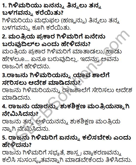 Siri Kannada Text Book Class 5 Solutions Gadya Chapter 5 Panjara Saale 2