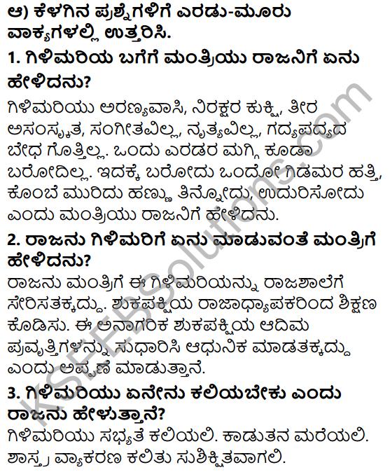 Siri Kannada Text Book Class 5 Solutions Gadya Chapter 5 Panjara Saale 3