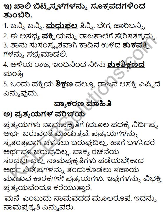 Siri Kannada Text Book Class 5 Solutions Gadya Chapter 5 Panjara Saale 5