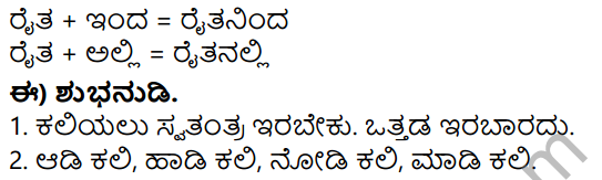 Siri Kannada Text Book Class 5 Solutions Gadya Chapter 5 Panjara Saale 9