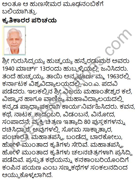 Naanu Mattu Hunchimara Summary in Kannada 10