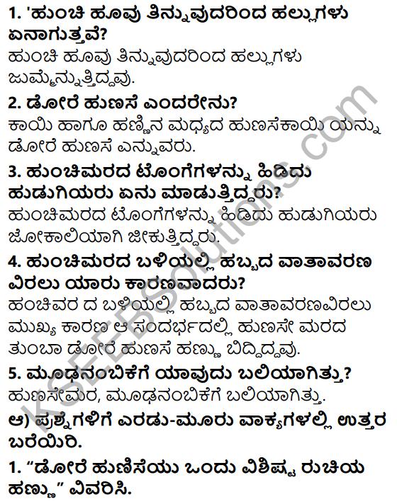 Siri Kannada Text Book Class 5 Solutions Gadya Chapter 6 Naanu Mattu Hunchimara 2