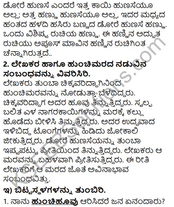 Siri Kannada Text Book Class 5 Solutions Gadya Chapter 6 Naanu Mattu Hunchimara 3