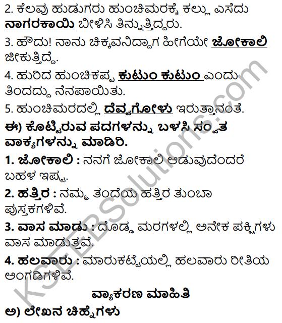 Siri Kannada Text Book Class 5 Solutions Gadya Chapter 6 Naanu Mattu Hunchimara 4