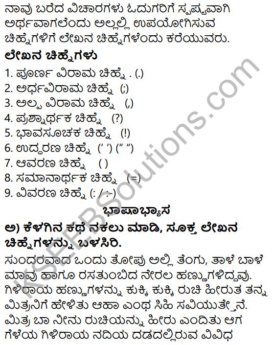 Siri Kannada Text Book Class 5 Solutions Gadya Chapter 6 Naanu Mattu Hunchimara 5