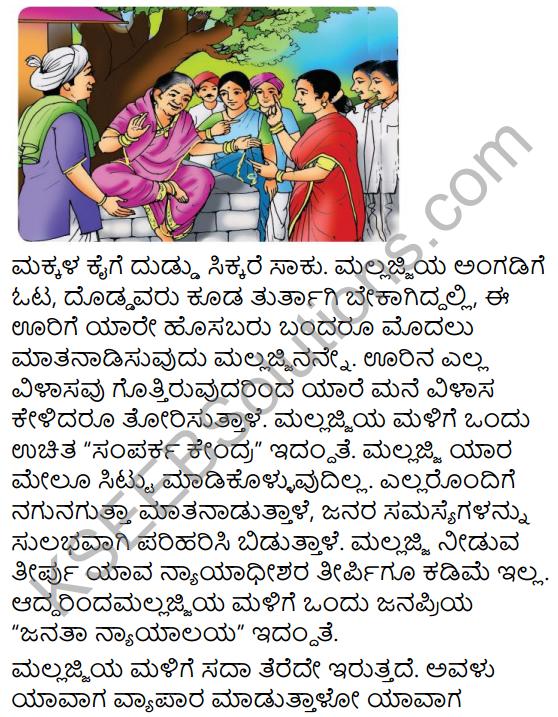 Mallajjiya Malige Summary in Kannada 11