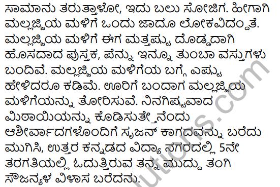 Mallajjiya Malige Summary in Kannada 12