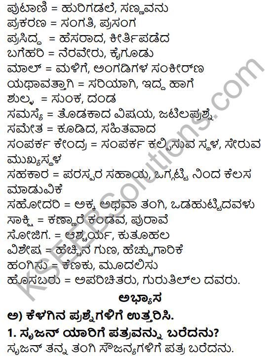 Siri Kannada Text Book Class 5 Solutions Gadya Chapter 7 Mallajjiya Malige 2