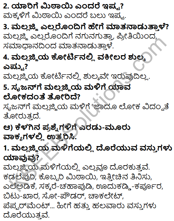 Siri Kannada Text Book Class 5 Solutions Gadya Chapter 7 Mallajjiya Malige 3