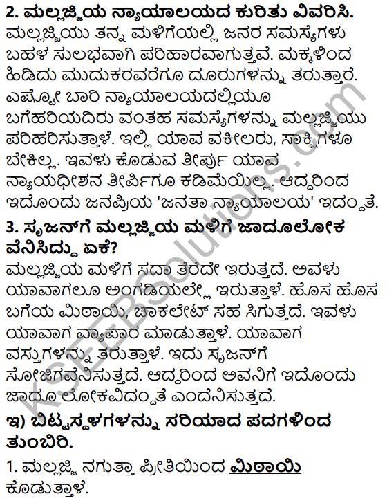 Siri Kannada Text Book Class 5 Solutions Gadya Chapter 7 Mallajjiya Malige 4