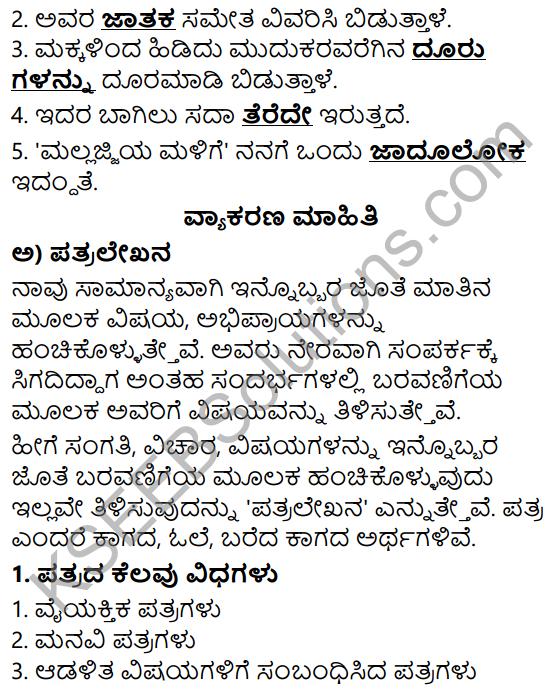 Siri Kannada Text Book Class 5 Solutions Gadya Chapter 7 Mallajjiya Malige 5