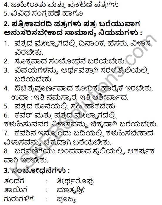 Siri Kannada Text Book Class 5 Solutions Gadya Chapter 7 Mallajjiya Malige 6