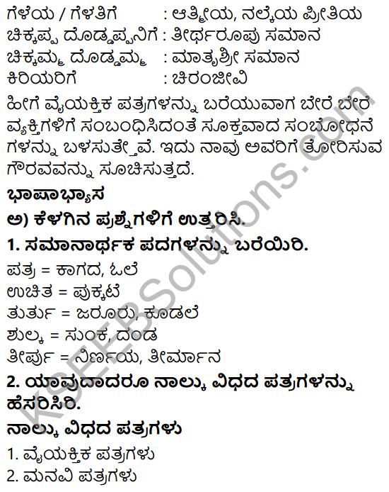 Siri Kannada Text Book Class 5 Solutions Gadya Chapter 7 Mallajjiya Malige 7