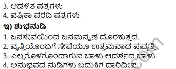 Siri Kannada Text Book Class 5 Solutions Gadya Chapter 7 Mallajjiya Malige 8