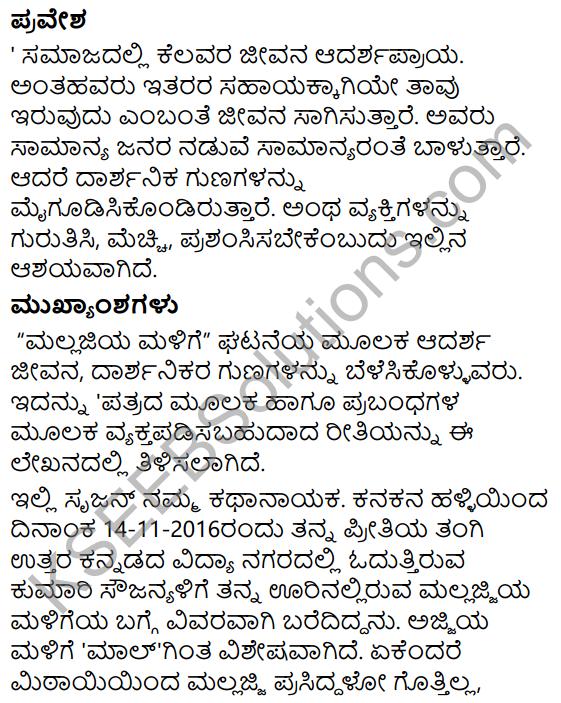 Mallajjiya Malige Summary in Kannada 9