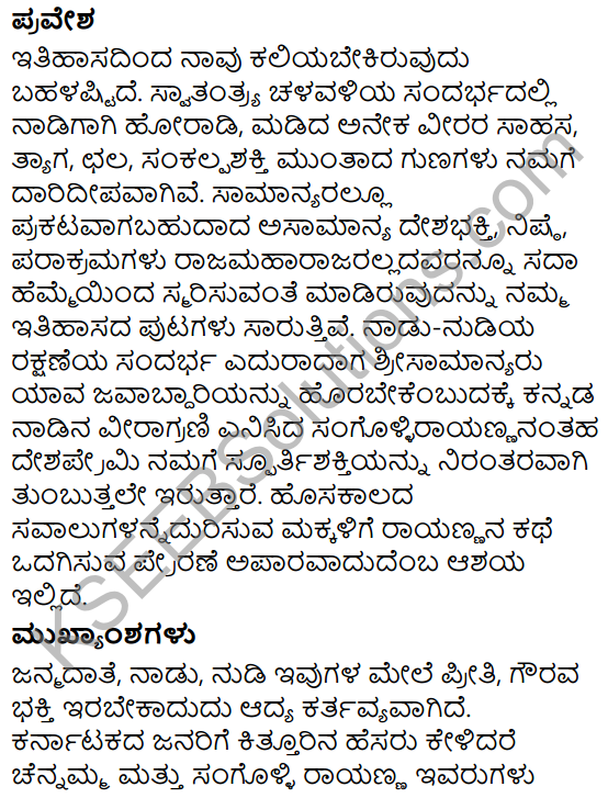 Sangolli Rayanna Summary in Kannada 10