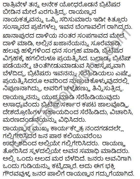 Sangolli Rayanna Summary in Kannada 13