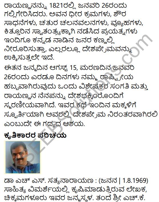 Sangolli Rayanna Summary in Kannada 14