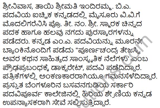 Sangolli Rayanna Summary in Kannada 15
