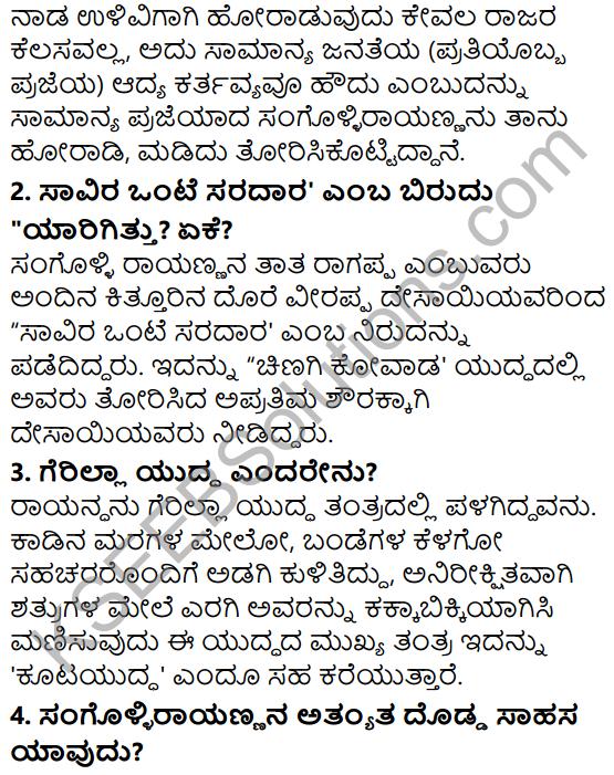 Siri Kannada Text Book Class 5 Solutions Gadya Chapter 9 Sangolli Rayanna 3