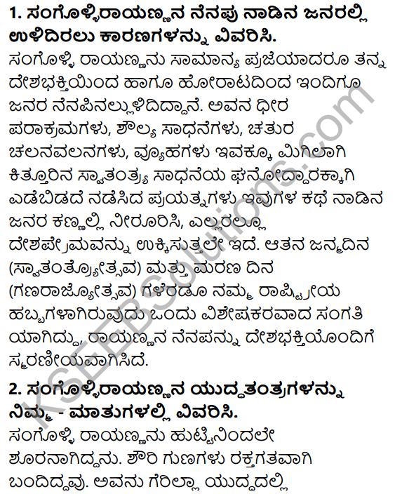 Siri Kannada Text Book Class 5 Solutions Gadya Chapter 9 Sangolli Rayanna 5