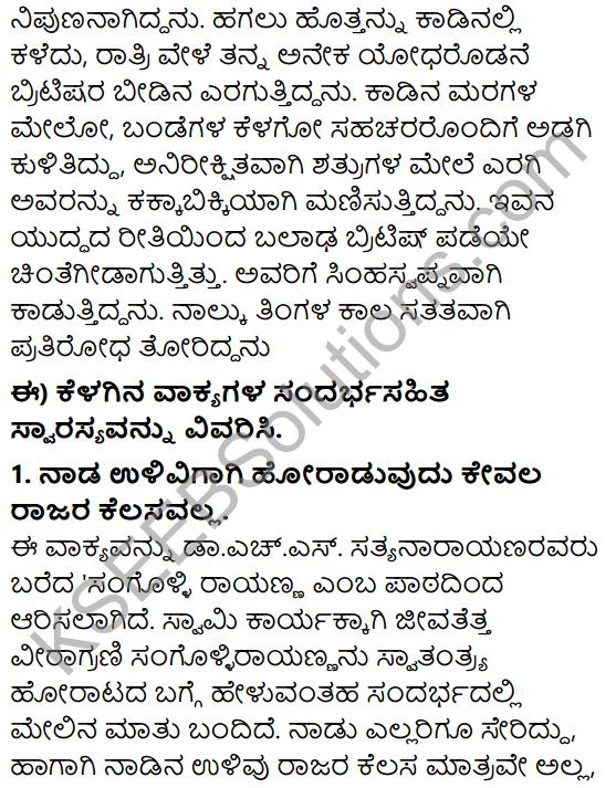 Siri Kannada Text Book Class 5 Solutions Gadya Chapter 9 Sangolli Rayanna 6