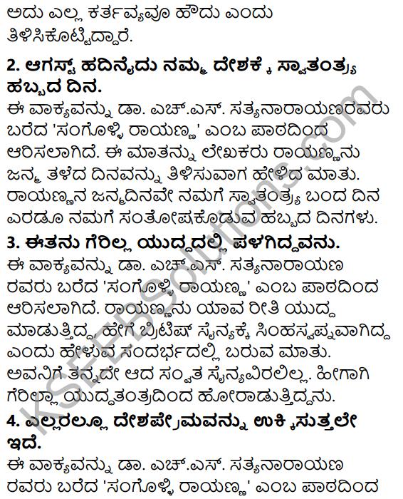 Siri Kannada Text Book Class 5 Solutions Gadya Chapter 9 Sangolli Rayanna 7