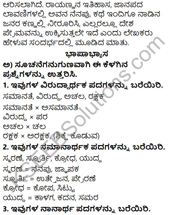 Siri Kannada Text Book Class 5 Solutions Gadya Chapter 9 Sangolli Rayanna 8