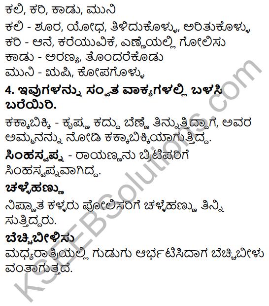 Siri Kannada Text Book Class 5 Solutions Gadya Chapter 9 Sangolli Rayanna 9