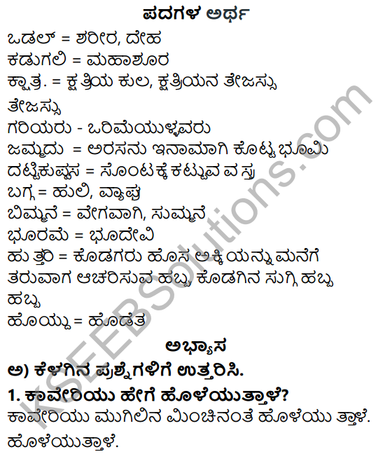 Siri Kannada Text Book Class 5 Solutions Padya Chapter 1 Huttariya Hadu 1