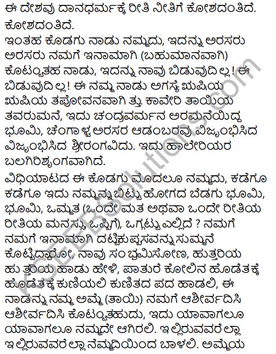 Huttariya Hadu Summary in Kannada 10