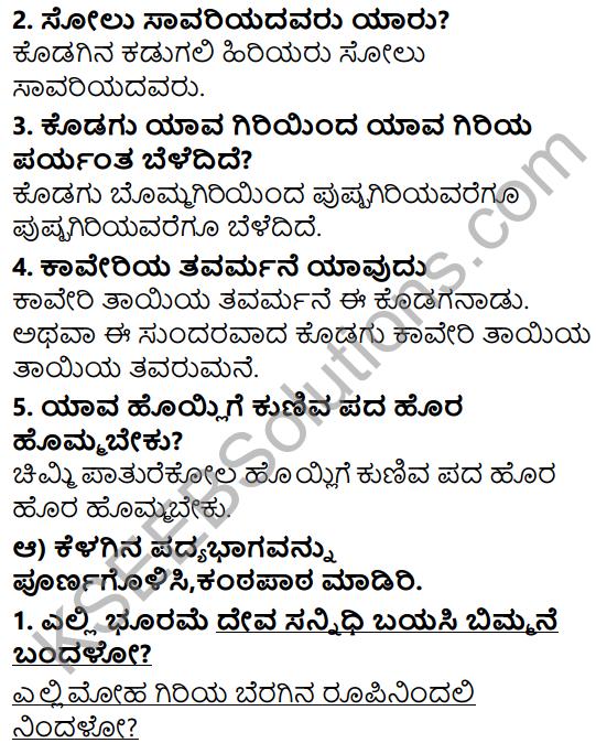 Siri Kannada Text Book Class 5 Solutions Padya Chapter 1 Huttariya Hadu 2