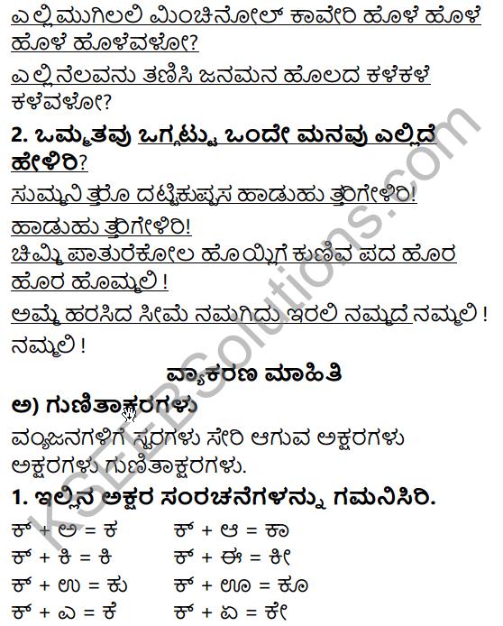 Siri Kannada Text Book Class 5 Solutions Padya Chapter 1 Huttariya Hadu 3