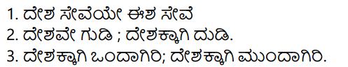 Siri Kannada Text Book Class 5 Solutions Padya Chapter 1 Huttariya Hadu 6