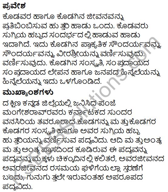 Huttariya Hadu Summary in Kannada 7