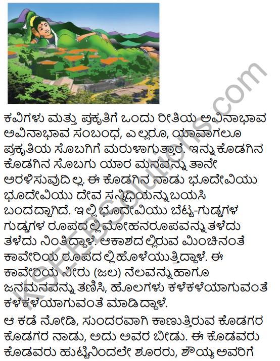 Huttariya Hadu Summary in Kannada 8