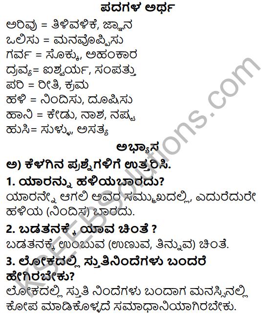 Siri Kannada Text Book Class 5 Solutions Padya Chapter 3 Vachanagalu 1